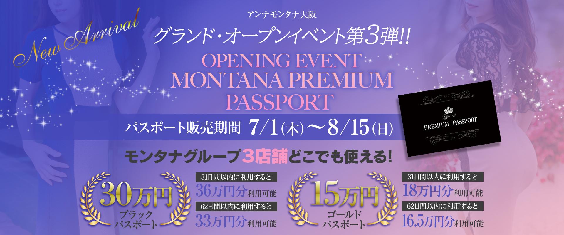 アンナモンタナ大阪グランドオープンイベント第三弾~プレミアム・パスポート~